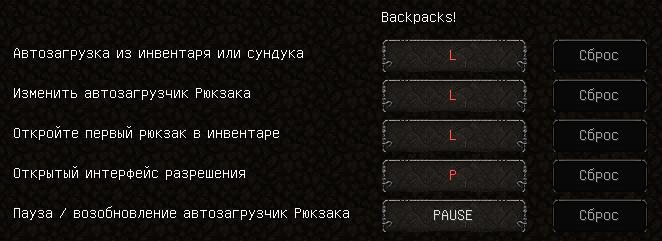 настр рюкзаков клавиши.png