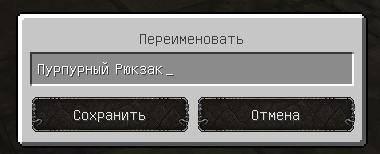 переименование.png