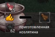 приготовленная козлятина.png