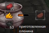 приготовленная оленина.png