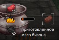 приготовленное мясо бизона.png